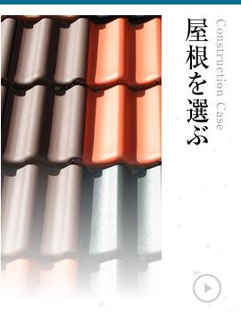 屋根を選ぶ