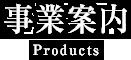 事業案内 Products