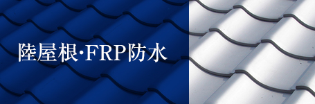 陸屋根・FRP防水